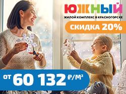ЖК «Южный» г. Красногорск Квартиры от 2 млн рублей!